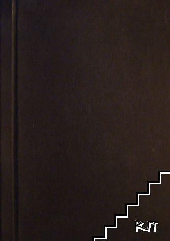 Военно-исторически сборник. Кн. 4-6 / 1986