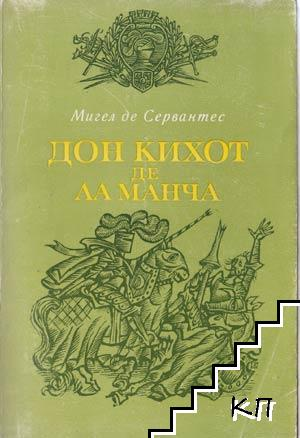 Знаменитият идалго Дон Кихот де ла Манча. Том 1-2