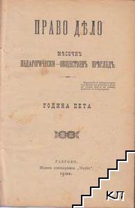 Право дело. Кн. 1-10 / 1902
