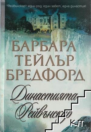 Династията Рейвънскар