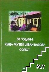 """80 години къща музей """"Иван Вазов"""" Сопот"""