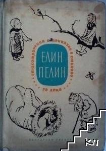 Стихотворения и приказки в стихове за деца