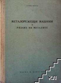 Металорежещи машини и рязане на металите