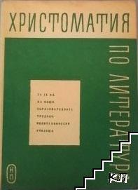 Христоматия по литература