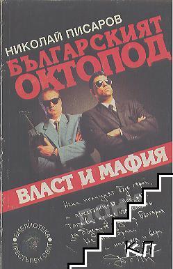 Българският октопод. Част 1: Власт и мафия