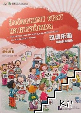 Забавният свят на китайския. Учебник за начинаещи