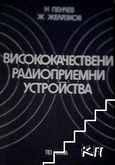 Висококачествени радиоприемни устройства