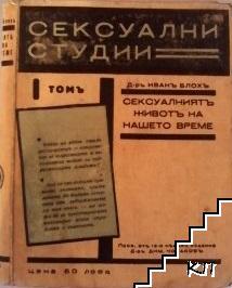 Сексуални студии. Том 1. Книга 1-6
