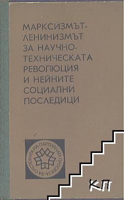Марксизмът-ленинизмът за научно-техническата революция и нейните социални последици