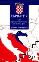 Хърватия от Средновековието до наши дни