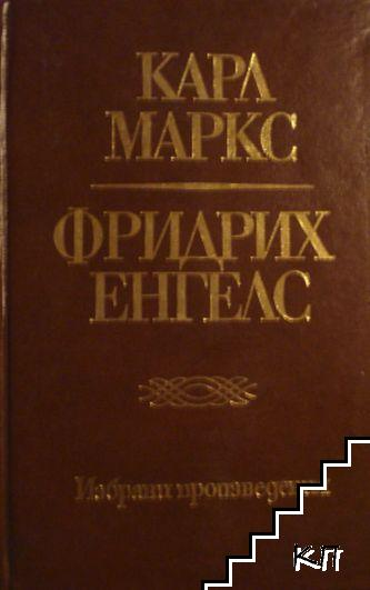 Избрани произведения в десет тома. Том 6: Нищета на философията
