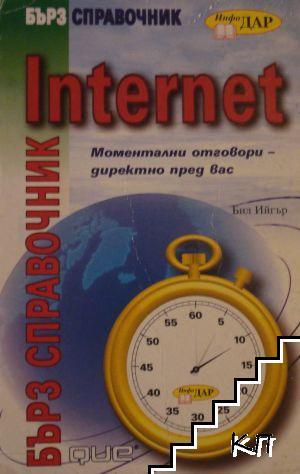 Бърз справочник Internet