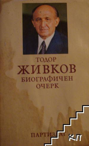 Тодор Живков. Биографичен очерк