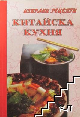 Избрани рецепти: Китайска кухня