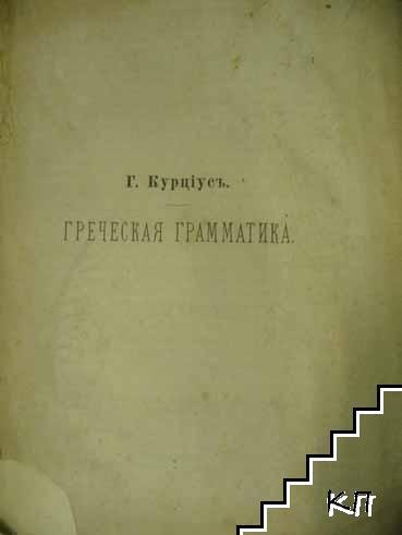Греческая грамматика. Часть 1: Этимологiя