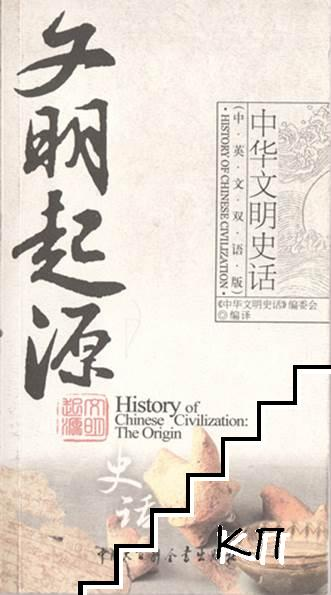 History of Chinese Civilization the Origin