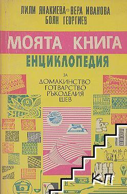 Моята книга