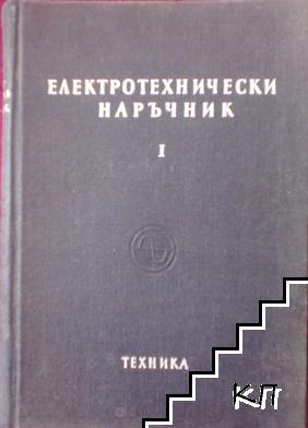 Електротехнически наръчник в четири тома. Том 3