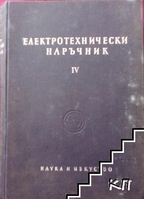 Електротехнически наръчник в четири тома. Том 4