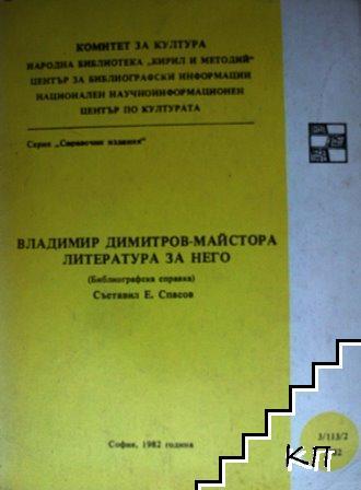 Владимир Димитров-Майстора. Литература за него