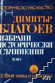 Избрани исторически съчинения в два тома. Том 1