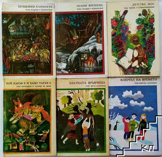 Златни страници в шест тома. Том 1-6