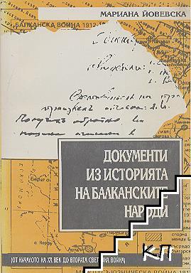 Документи из историята на балканските народи. (От началото на XX век до Втората световна война)