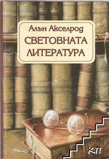 Световната литература