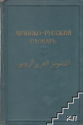 Арабско-русский словавь