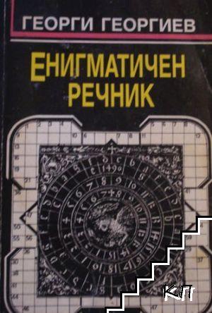 Енигматичен речник