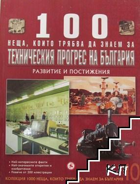 1000 неща, които трябва да знаем за България. Книга 1-10