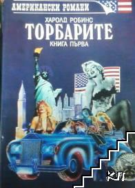 Торбарите. Книга 1