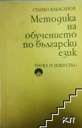Методика на обучението по български