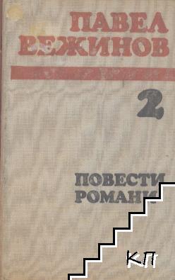 Избрани произведения в два тома. Том 2: Повести и романи