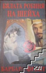 Бялата робиня на шейха