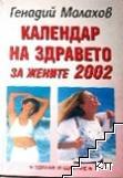 Календар на здравето за жените 2002