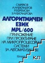 Алгоритмичен език MPL/600