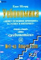 Уебономика