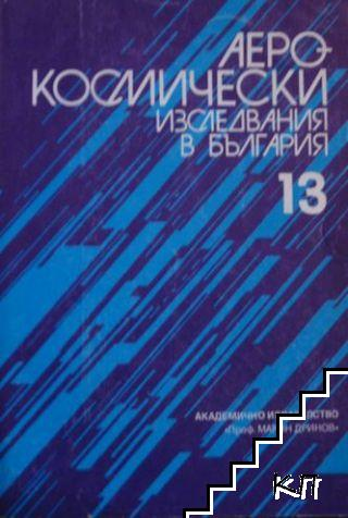 Аерокосмически изследвания в България. Бр. 13 / 1997