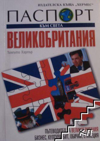 Паспорт към света: Великобритания