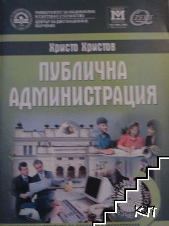 Публична администрация