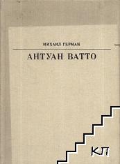Антуан Ватто