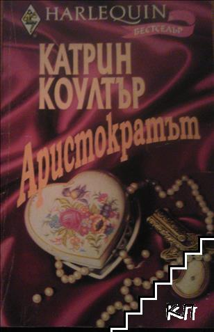 Аристократът