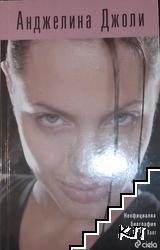 Анджелина Джоли. Неофициална биография