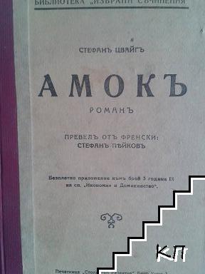 Амокъ