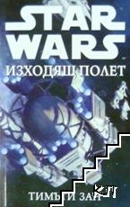 Star Wars: Изходящ полет