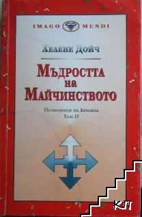 Психология на жената. Том 2: Мъдростта на майчинството