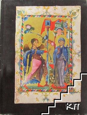 Армянская миниатюра