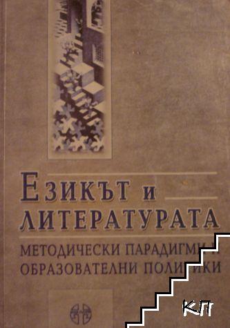 Езикът и литературата
