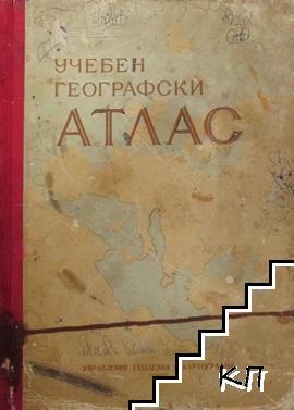 Учебен географски атлас